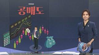 [그래픽 뉴스] 공매도 / 연합뉴스TV (YonhapnewsTV)