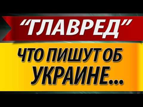 Что пишут об Украине в прессе Франции.