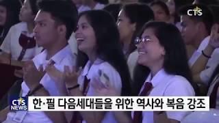 CTS 필리핀뉴스_아리랑 문화공연 사역