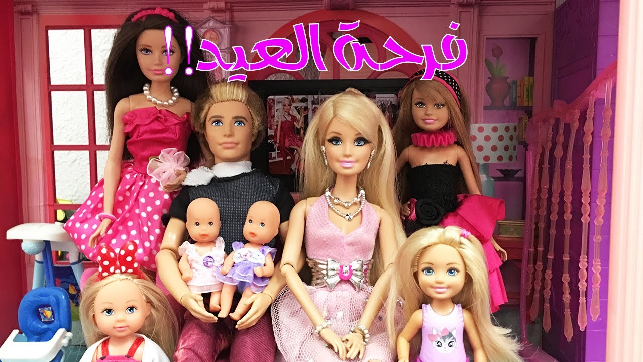 195fd97cf الحلقة 48 : فرحة العيد مع باربي - YouTube