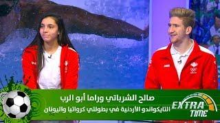 صالح الشرباتي وراما أبو الرب - التايكواندو الأردنية في بطولتي كرواتيا واليونان