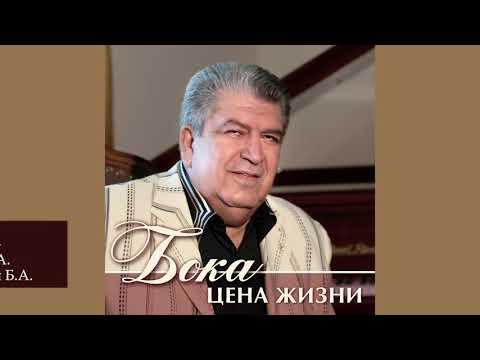 Бока (Борис Давидян) - Свадьба