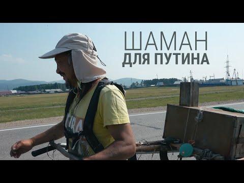 Шаман для Путина. Что говорят жители Сибири на пути в Москву