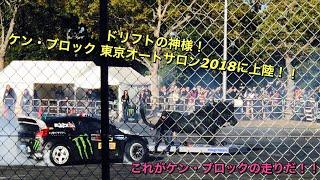 ドリフトの神様 ケン・ブロック選手 来日!東京オートサロン2018で圧巻のデモランを披露!YouTubeと同じ走りだ!Ken Block Drift Demo Run TAS2018 東京オートサロン2018 検索動画 7