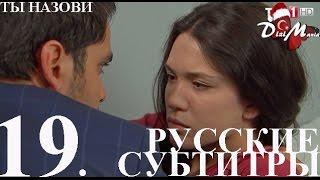 DiziMania/Adini Sen Koy/Ты назови - 19 серия РУССКИЕ СУБТИТРЫ.