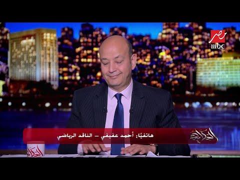 #الحكاية | تحليل الناقد الرياضي أحمد عفيفي لخسارة المنتخب وما هي الأسباب