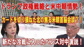 トランプ政権の戦略と米朝情勢、米中情勢に関する「櫻井よしこ」氏、「...