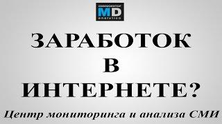 Заработок в интернете брехня - АРХИВ ТВ от 25.03.15, 1 канал
