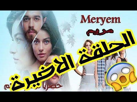 الحلقة الاخيرة من مسلسل مريم شاهد ماذا حدث Hd