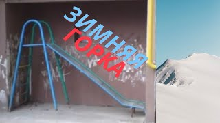Зимняя горка для детей на даче. Зимние развлечения своими руками. Что мы делаем зимой на даче. DIY.