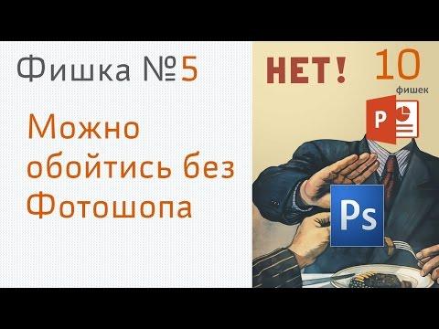 Фишка #5 PowerPoint. Можно обойтись без Фотошопа (удаление фона, обработка картинок)