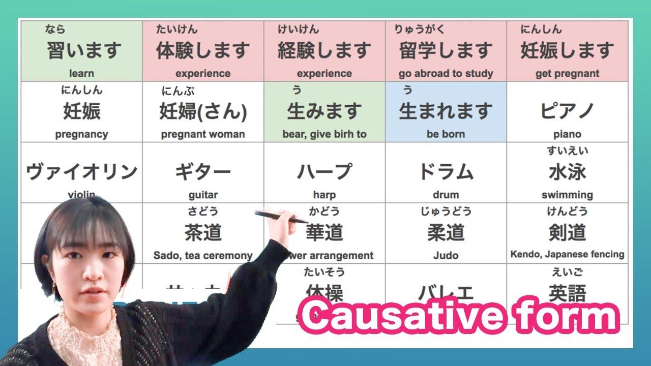 使役形(causative form in Japanese) - make them do something【JLPT N4 Grammar】| Learn Japanese Online