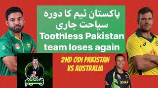 Toothless Pakistan team loses Again #PAKvAUS 2nd ODI #BolWasim