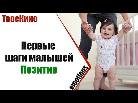 Первые шаги ребенка | Лучшая подборка про малышей | Мега позитив от ТвоеКино
