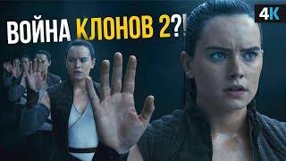 Сценарий Звездных Войн 9 слит? Детали и название фильма!