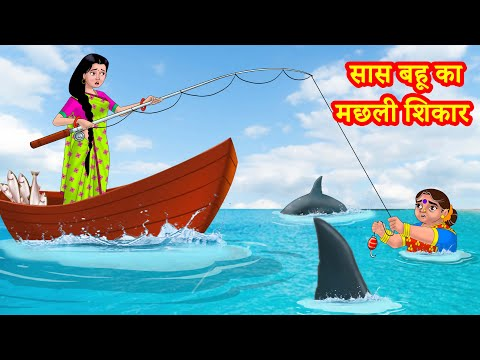 सास बहू का मछली शिकार Hindi Kahani | Anamika TV Saas Bahu Hindi Kahaniya S1:E40 |Hindi Comedy Videos