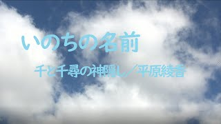 いのちの名前/平原綾香【Cover】