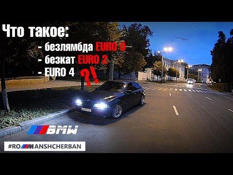 "Что такое БЕЗЛЯМБДА, БЕЗКАТ, и ""прошивки"" ЕВРО 0, ЕВРО 2, и ЕВРО 4 на BMW?!"