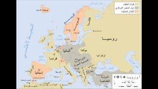 التنافس الامبريالي واندلاع الحرب العالمية الاولى