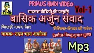 (जिकड़ी भजन) बासिक अर्जुन संवाद PART 1    BY    UDAY BHAN AKOLA    PRIMU HINDI VIDEO