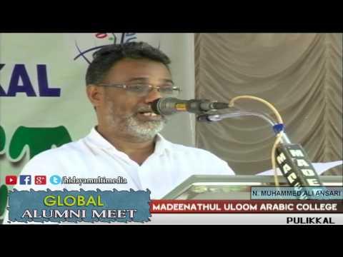Madeenathul Uloom Arabic College | Global Alumni Meet | N Muhammedali Anasri