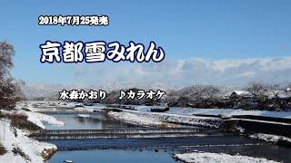 新曲『京都雪みれん』水森かおり カラオケ 2018年7月25日発売