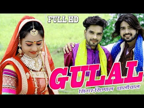 Jhini Jhini Udde GULAL || Richpal Dhaliwal || LATEST NEW BABA RAMDEVJI SONG || FULL HD 2016