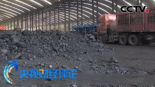 《央视财经评论》 20201223 煤炭价格创新高 今冬用煤如何保障?  CCTV财经 - YouTube