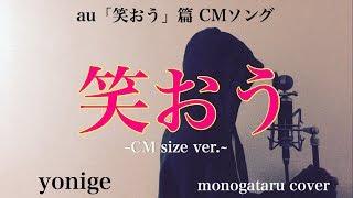 ご視聴ありがとうございます。 今回はau『笑おう』篇CMソングでもあるyonigeの「笑おう」をカバーさせていただきました。 ※発売前のため歌詞に...