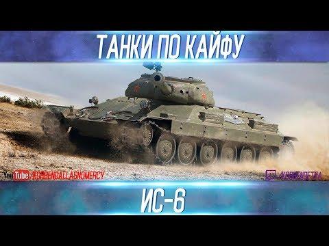 ТАНКИ ПО КАЙФУ-ИС-6-ВЫПУСК №2