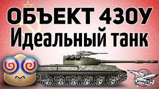 Объект 430У - Идеальный танк для рандома