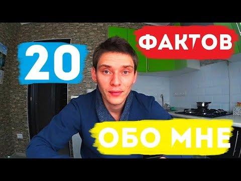 20 ФАКТОВ ОБО МНЕ | ТИМОХА ЛАЙФ