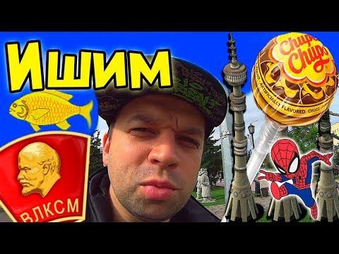 Ишим - Обзор города - Конёк Горбунок - Ершов П.П. - Тюменская область. явгороде №36