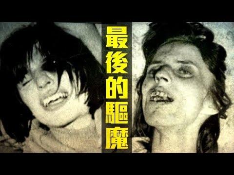 """""""撒旦的女學生"""":被驅魔折磨致死!驅魔儀式和錄音曝光"""