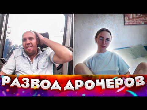 РАЗВОЖУ ДРОЧЕРОВ В ЧАТ РУЛЕТКЕ №4