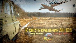 Рейд памяти к месту крушения АН-10А [5 element full version]