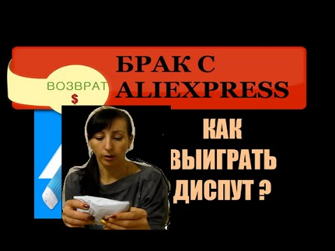 Пришел брак с AliExpress. Ужас. Married with AliExpress. - YouTube