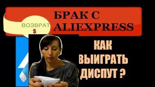 видео Товар с AliExpress пришел сломанный, что делать?