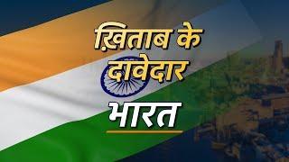 ख़िताब के दावेदार: भारत