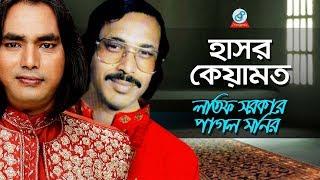Hasor Keyamot | হাসর কেয়ামত | Latif Sarkar, Pagol Monir | Pala Gaan | Sangeeta