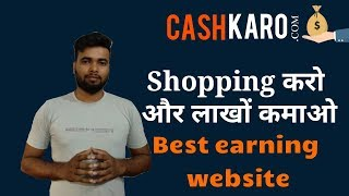 💲How to Earn cash back on online shopping || Earning money online || online cashback trick