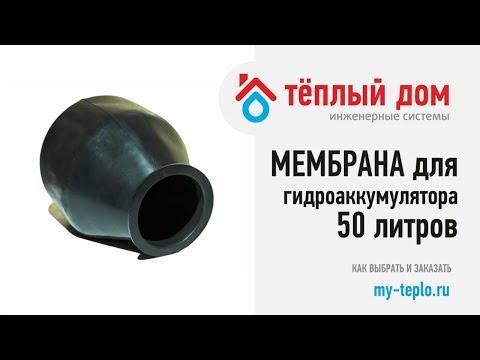 Мембрана для гидроаккумулятора 50 литров: купить и не ошибиться