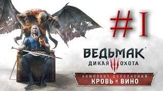 Прохождение the Witcher 3: Blood and Wine #1 - БЕСТИЯ ИЗ ТУССЕНТА