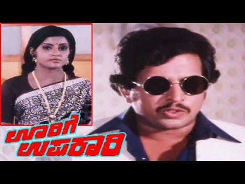 Oorige Upakari | Kannada Full Length Movie