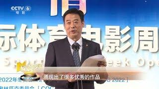 传递运动激情! 第15届北京国际体育电影周开幕【中国电影报道 | 20190809】
