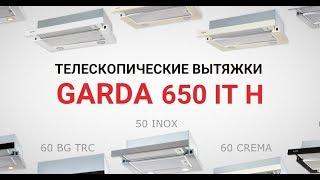 Вытяжки телескопические Garda 650 IT H. Обзор