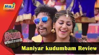 Maniyar Kudumbam -Thirai Vimarsanam