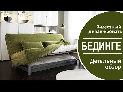 БЕДИНГЕ 3-местный диван-кровать ИКЕА. Детально смотрим,