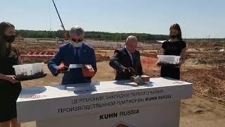 Французская KUHN Group приступает к строительству завода сельхозмашин в Воронежской области