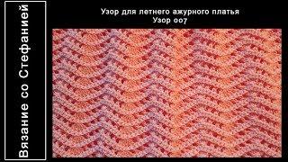 Как связать узор для летнего платья Узор 007